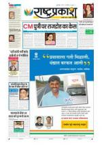 12th Aug Rashtraprakash - Read on ipad, iphone, smart phone and tablets.