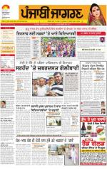Doaba   : Punjabi jagran News : 12th August 2014 - Read on ipad, iphone, smart phone and tablets.