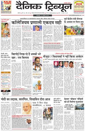 DT_12_August_2014_Ambala - Read on ipad, iphone, smart phone and tablets.