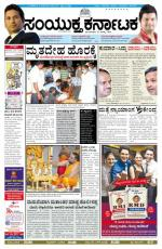august 12, 2014, Hubli - Read on ipad, iphone, smart phone and tablets.