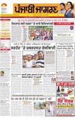 Ludhiana  : Punjabi jagran News : 12th August 2014 - Read on ipad, iphone, smart phone and tablets.