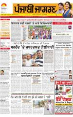 Ludhiana Dehat  : Punjabi jagran News : 12th August 2014 - Read on ipad, iphone, smart phone and tablets.