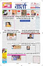 12-08-2014 Hindi - Read on ipad, iphone, smart phone and tablets.