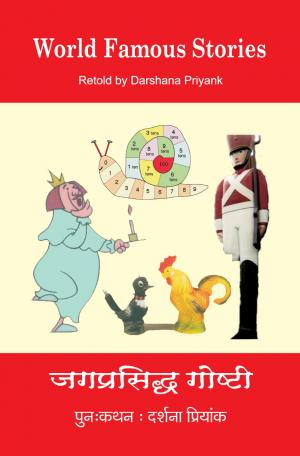 World Famous Stories / जगप्रसिद्ध गोष्टी - Read on ipad, iphone, smart phone and tablets.