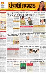 Doaba : Punjabi jagran News : 13th August 2014 - Read on ipad, iphone, smart phone and tablets.