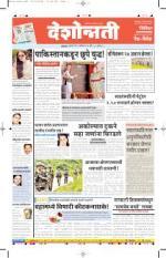 13th Aug Jalgaon - Read on ipad, iphone, smart phone and tablets.