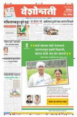 13th Aug Buldhana - Read on ipad, iphone, smart phone and tablets.
