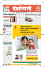 13th Aug Wardha - Read on ipad, iphone, smart phone and tablets.