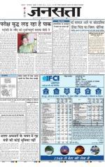 Jansatta, Hindi, 13/08/2014 - Read on ipad, iphone, smart phone and tablets.