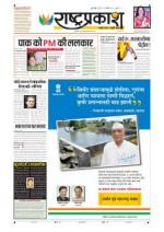 13th Aug Rashtraprakash - Read on ipad, iphone, smart phone and tablets.