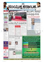 August 13, 2014, Bangalore - Read on ipad, iphone, smart phone and tablets.