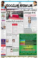 august 13, 2014, Hubli - Read on ipad, iphone, smart phone and tablets.