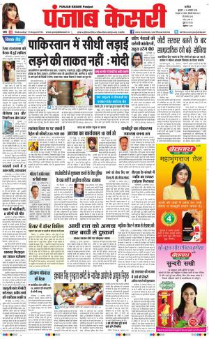 pumnjab kesari main ncr - Read on ipad, iphone, smart phone and tablets.