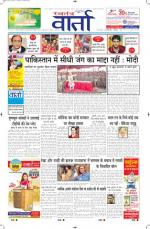 13-08-2014 Hindi - Read on ipad, iphone, smart phone and tablets.