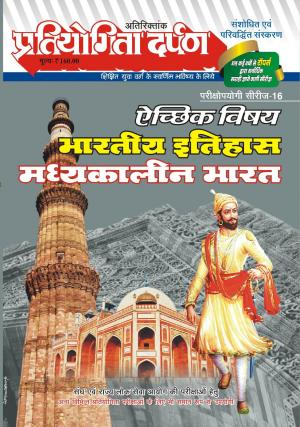 Series-16 Indian History–Medieval India - Read on ipad, iphone, smart phone and tablets.