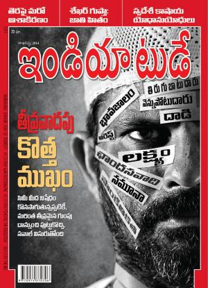 India Today Telugu-19th August 2014 - Read on ipad, iphone, smart phone and tablets.