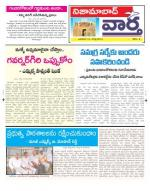 Nizamabad - Read on ipad, iphone, smart phone and tablets.