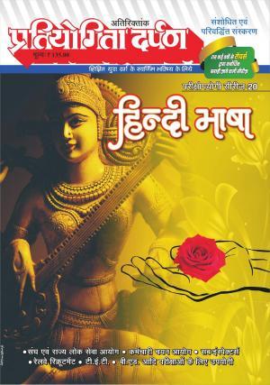 Series-20 Hindi Language - Read on ipad, iphone, smart phone and tablets