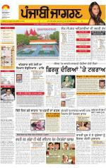 Tarantaran   : Punjabi jagran News : 14th August 2014 - Read on ipad, iphone, smart phone and tablets.