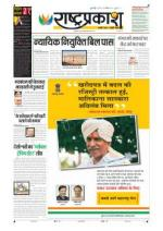 14th Aug Rashtraprakash - Read on ipad, iphone, smart phone and tablets.