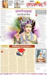 14th Aug Attmonnati - Read on ipad, iphone, smart phone and tablets.