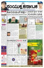 august 14, 2014, Hubli - Read on ipad, iphone, smart phone and tablets.