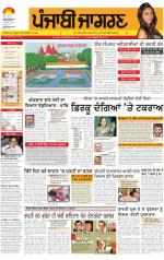 Jalandhar Dehat   : Punjabi jagran News : 14th August 2014 - Read on ipad, iphone, smart phone and tablets.