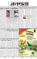 Jansatta, Hindi, 14/08/2014 - Read on ipad, iphone, smart phone and tablets.