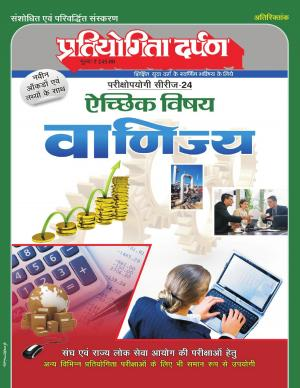 Series-24  Commerce - Read on ipad, iphone, smart phone and tablets