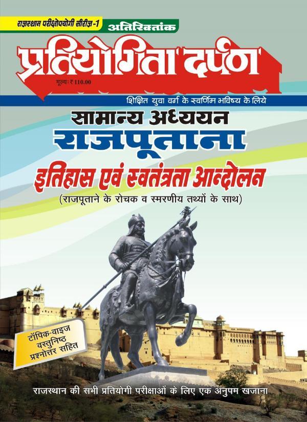 Rajasthan Exam Series-1 Rajputana History & National Movement