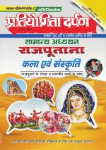 Rajasthan Exam Series-1 Rajputana Art & Culture