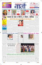 14-08-2014 Hindi - Read on ipad, iphone, smart phone and tablets.