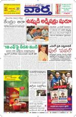 14-08-2014 Main - Read on ipad, iphone, smart phone and tablets.