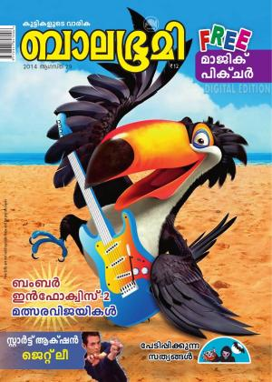 Balabhumi-2014 August 29 - Read on ipad, iphone, smart phone and tablets.