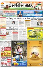 Moga/Faridkot/Muktsar   : Punjabi jagran News : 15th August 2014 - Read on ipad, iphone, smart phone and tablets.