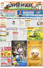 Tarantaran  : Punjabi jagran News : 15th August 2014 - Read on ipad, iphone, smart phone and tablets.