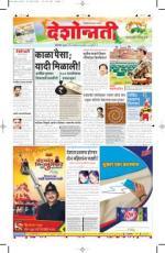 15th Aug Jalgaon - Read on ipad, iphone, smart phone and tablets.