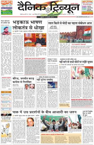 DT_15_August_2014_Ambala - Read on ipad, iphone, smart phone and tablets.