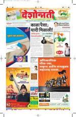 15th Aug Amravati - Read on ipad, iphone, smart phone and tablets.