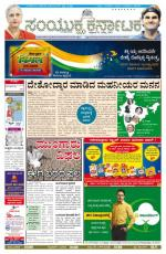 august 15, 2014, Hubli - Read on ipad, iphone, smart phone and tablets.