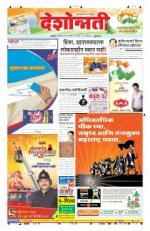 15th Aug Buldhana - Read on ipad, iphone, smart phone and tablets.