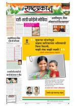 15th Aug Rashtraprakash - Read on ipad, iphone, smart phone and tablets.