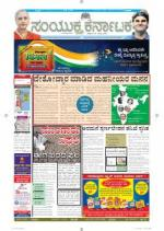August 15, 2014, Bangalore - Read on ipad, iphone, smart phone and tablets.
