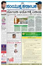 august 16, 2014, Hubli - Read on ipad, iphone, smart phone and tablets.