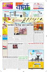 15-08-2014 Hindi - Read on ipad, iphone, smart phone and tablets.