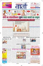 16-08-2014 Hindi - Read on ipad, iphone, smart phone and tablets.