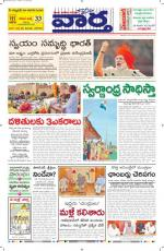 16-08-2014 Main - Read on ipad, iphone, smart phone and tablets.