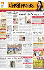 Amritsar  : Punjabi jagran News : 17th August 2014 - Read on ipad, iphone, smart phone and tablets.