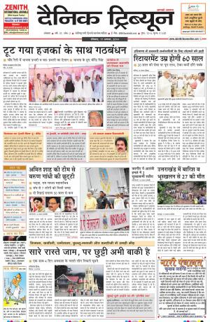 DT_17_August_2014_Ambala - Read on ipad, iphone, smart phone and tablets.