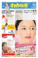 17th Aug Nagpur - Read on ipad, iphone, smart phone and tablets.